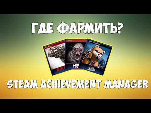 Где фармить карточки STEAM? Steam Achievement Manager