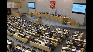 видео Госдума приняла в III чтении законопроект об усилении контроля в долевом строительстве