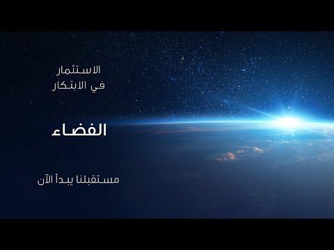 الحلقة الثالثة: الفضاء