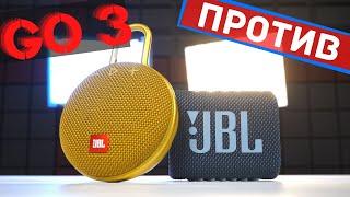 JBL GO 3 или JBL CLIP 3 / СРАВНЕНИЕ колонок GO 3 vs CLIP 3