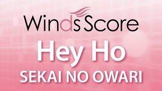 WSJ-16-043 Hey Ho/SEKAI NO OWARI(吹奏楽J-POP)