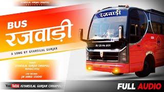 Rajwadi Bus   New DJ Song 2020