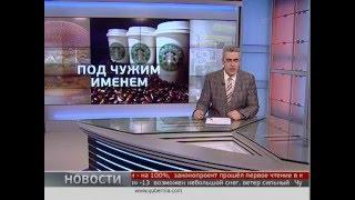Starbucks в Хабаровске. Новости. GuberniaTV