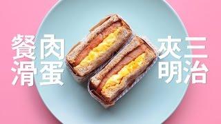 午餐肉滑蛋三明治 | Luncheon Meat u0026 Egg Sandwich [Happeabites]