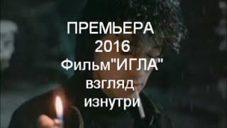 ПРЕМЬЕРА 2016 Фильм 'Игла '- взгляд изнутри