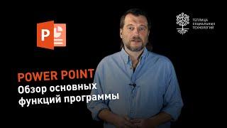 Power Point #1: обзор основных функций программы для создания презентаций от Microsoft