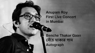 Benche Thakar Gaan || Autograph || Anupam Roy's Best Live Concert mp3 song download