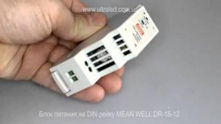 видео блок питания на DIN рейку