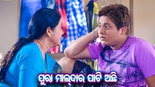New Odia Film - Super Michhua | Best Comedy Scene - Pura Maldaar Party Achhi | Sarthak Music