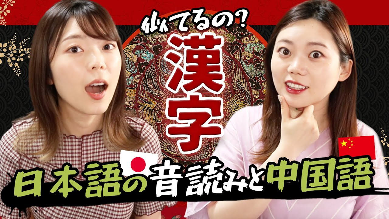 【驚き】中国人が漢字の日本語音読みと中国音の発音似てるか検証!
