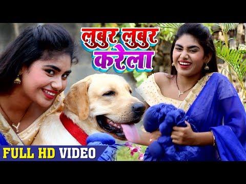 #AJ Ajeet Singh (2018) का बड़ा HIT SONG - लुबुर लुबुर करेला - #FULL ROMANCE - Bhojpuri Hit Song 2018