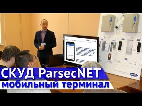 СКУД ParsecNET. Мобильный