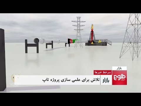 BAZAR: Iran Border Process And TAP Plans Discussed