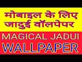 MAGICAL WALLPAPER FOR YOUR MOBILE AWESOME WALLPAPERS BEST WALLPAPERS