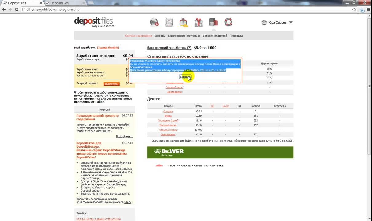 Быстрый заработок денег на вебмани|Заработок на файлообменнике DepositFiles