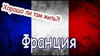 видео Информация о Франции
