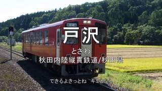 能生ポイッ!(駅名で「ご注文はうさぎですか??OP) thumbnail