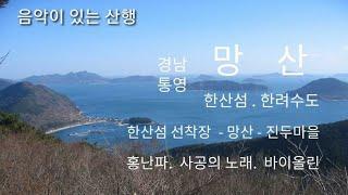 경남 통영 망산 20150101산행  / 홍난파.  사…