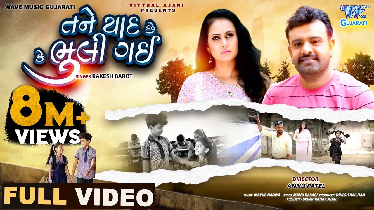 Download Tane Yaad Che ke Bhuli Gayi ( FULL SONG ) || #Rakesh Barot || Gujarati Latest Song 2020