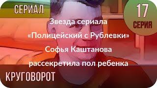 Звезда сериала «Полицейский с Рублевки» Софья Каштанова рассекретила пол ребенка