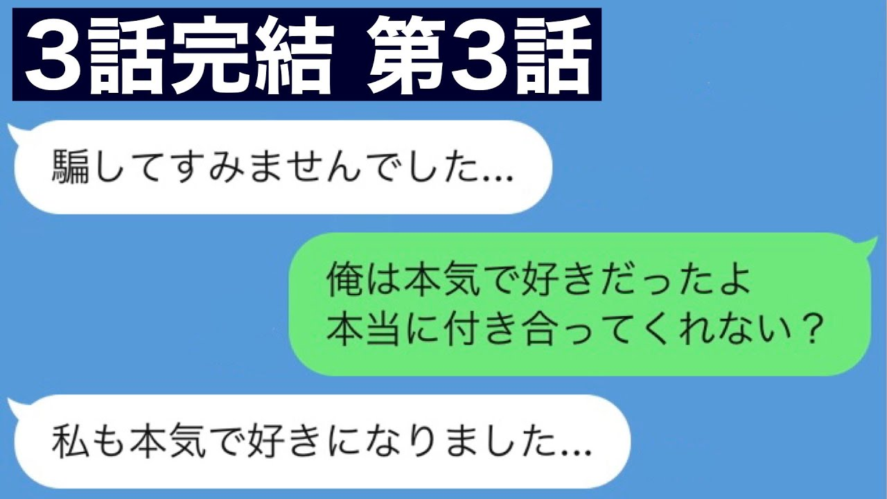 【LINE】好きになった女性が結婚詐欺師だった【3話完結③】