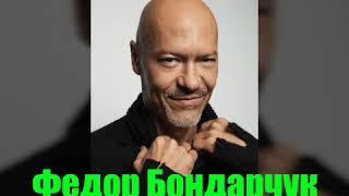 Клип Федор Бондарчук