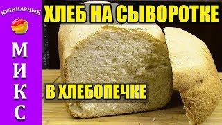 Хлеб на сыворотке в хлебопечке - не крошится и очень долго не черствеет! 🍞 👍