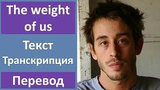 Sanders Bohlke - The Weight of Us - текст, перевод, транскрипция