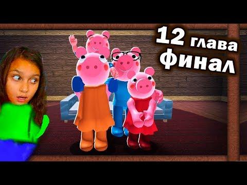 ПИГГИ 12 ГЛАВА .. ТОП БАГИ в PIGGY 12 Chapter Roblox / свинина с Балди и Валеришка