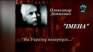"""На Україну повернусь... Олександр Довженко в авторській програмі Оксани Марченко """"Імена"""""""