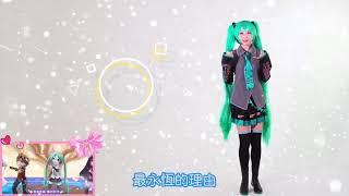 Hatsune Miku Mobile Game Promo [feat. ALIGA]