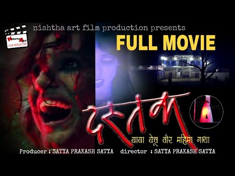 DASTAK FULL MOVIE | HORROR DEVOTIONAL FILM