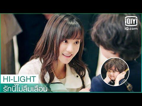 ลูกใครเนี่ยน่ารักจังงงง   รักนี้ไม่ลืมเลือน (Unforgettable Love) EP.1 ซับไทย   iQiyi Thailand
