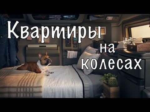 видео: Самые роскошные спальники грузовиков