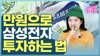 이제 한국 주식도 소수점매매 된다는데, 장단점 총정리 | 노미라이브