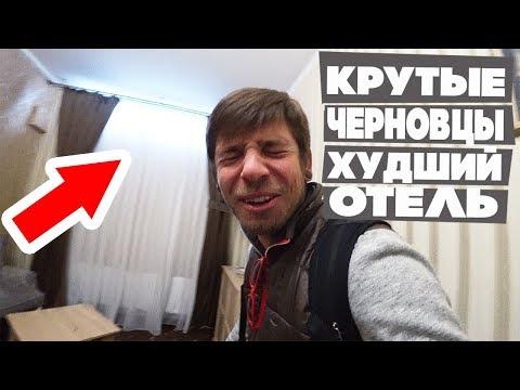 Худший отель в моей жизни и шикарные Черновцы!