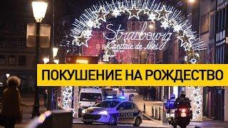 Полиция ищет стрелка с рождественской ярмарки в Страсбурге
