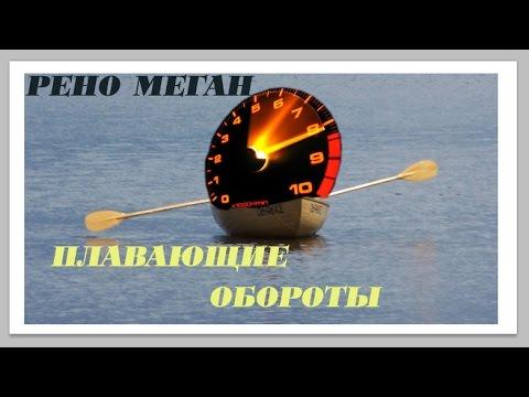 Плавающие обороты ХХ Рено Меган 1.4 16V. Устранение