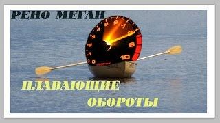 Плавающие обороты ХХ Рено Меган 1.4/16V. Устранение