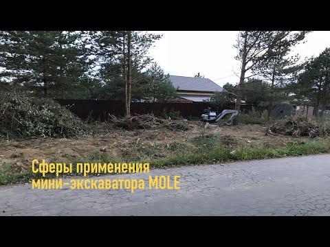 Работа мини-экскаватора Mole