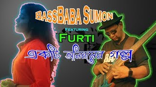 [Lyrics] Bassbaba Sumon Featuring Furti   Oniyomer Golpo