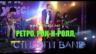 Группа кавер в стиле Ретро, рок-н-ролл,М Стиляги. На свадьбу . Стиляги Бенд. Москва