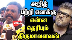 What I know about Ajith ?-Thirumavalavan
