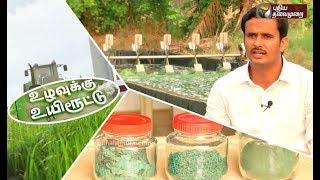 Uzhavukku Uyiroottu – Puthiya Thalaimurai tv Show