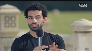 محمد صلاح: عندي أمل نفوز ببطولة إفريقيا لكن «الضغط كتير»