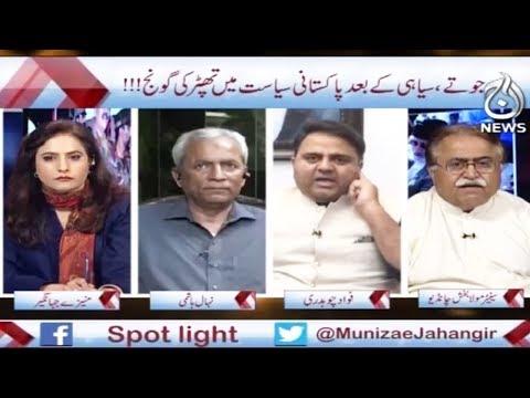 Spot Light - 23 May 2018 - Aaj News