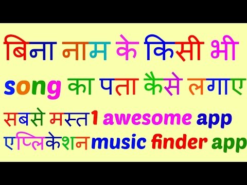 1 kamal ki app one awesome music finder app
