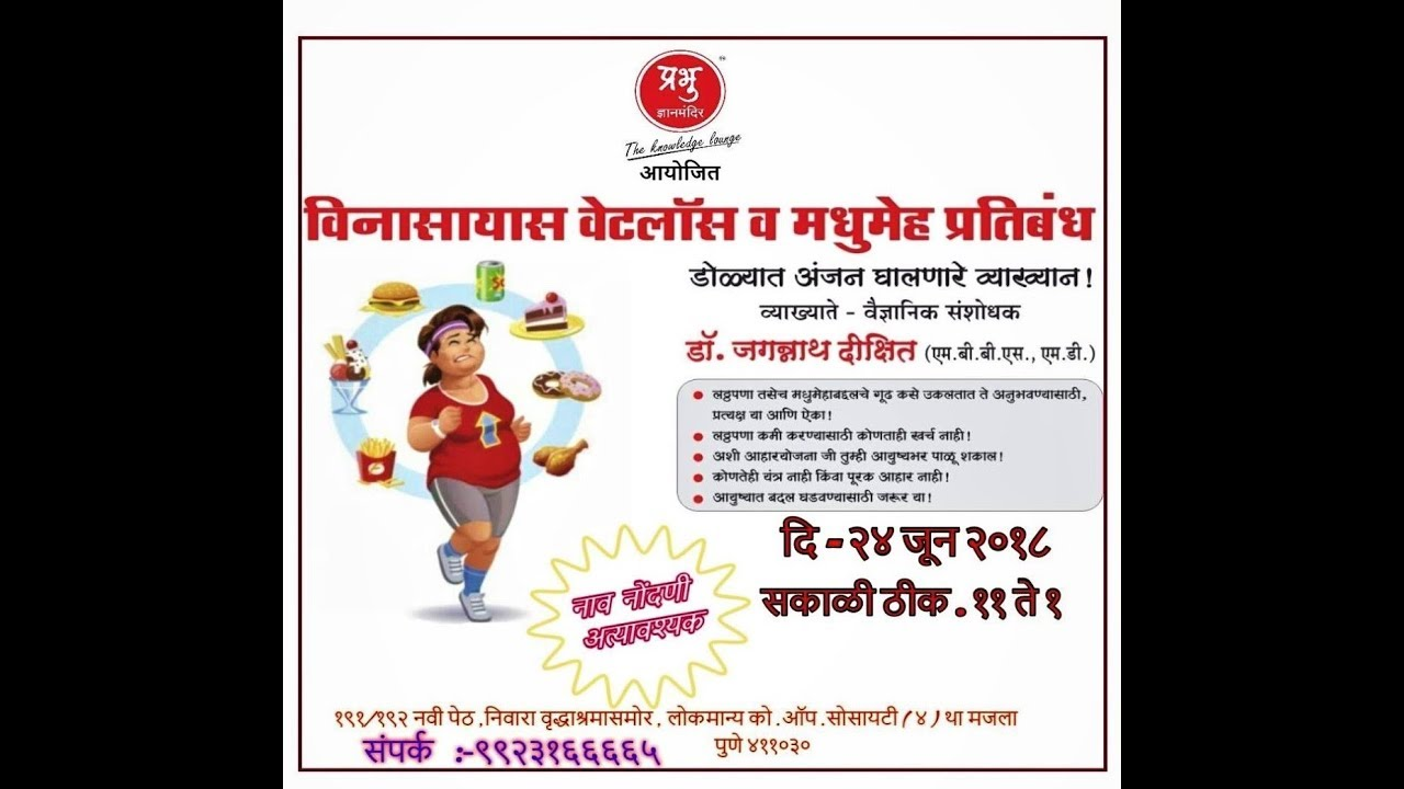 Weight Loss Diet Chart In Marathi