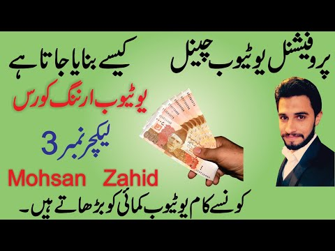 How To Create a Youtube Channel 2020 | Youtube Channel Kaise Banaye | Youtube Feature | Mohsan Zahid