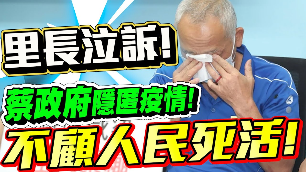 淚訴!知道疫情卻不敢講!20年來最不堪的一次!防疫記者會、清白里里長、鄭麗文、李德維